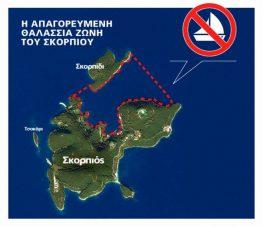 Δύο Μεγανησιώτες στο Κεντρικό Δελτίο Ειδήσεων του ΑΝΤ1 για την απαγόρευση διέλευσης σκαφών ανάμεσα σε Σκορπιό και Σκορπίδι