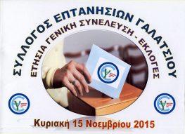 Τακτική Γενική Συνέλευση Πολιτιστικού Συλλόγου Επτανησίων Γαλατσίου
