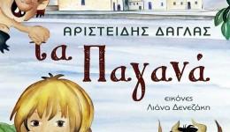 Παρουσίαση του παιδικού βιβλίου «Τα Παγανά» του Μεγανησιώτη Αριστείδη Δάγλα