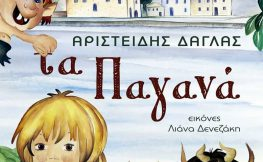 Αναβολή λόγω επεισοδίων για τις 19 Δεκεμβρίου η Παρουσίαση του παιδικού βιβλίου «Τα Παγανά» του Μεγανησιώτη Αριστείδη Δάγλα