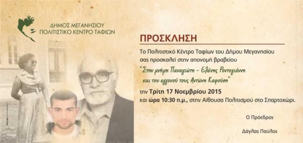 dimos-meganisiou-pol-kentro-tafiwn-prosklisi-rontogianni-2015-1024x483