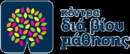Ανακοίνωση Δήμου για το Κέντρο δια βίου μάθησης