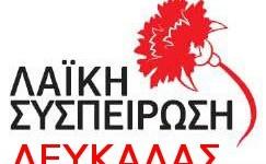 Πρόγραμμα περιοδιών στην Λευκάδα από το ΚΚΕ