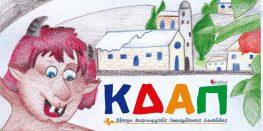 Θεατρική παράσταση στη Λευκάδα «Τα Παγανά» του Μεγανησιώτη Αριστείδη Δάγλα