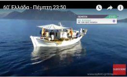 Σήμερα η εκπομπή 60′ Λεπτά Ελλάδα του Θέμη Μάνεση στον Alpha με Κάλαμο, Καστό, Μεγανήσι