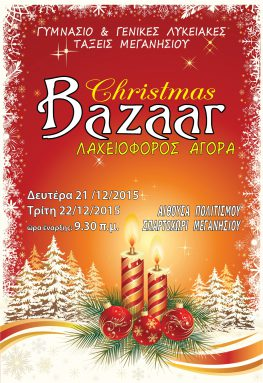 Χριστουγεννιάτικο Bazaar Γυμνασίου-Λυκείου