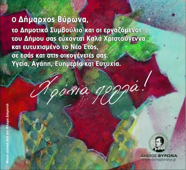 Akis Katopodis Efxes