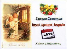 Χριστουγεννιάτικες Ευχές Γιάννη Ζαβιτσάνου & Πολιτιστικού Συλλόγου Επτανησίων Γαλατσίου