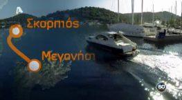 Η εκπομπή 60′ Λεπτά Ελλάδα του Νίκου Μάνεση στον Alpha με Κάλαμο, Καστό, Μεγανήσι