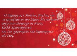 Χριστουγεννιάτικες ευχές Δημάρχου κου Δάγλα