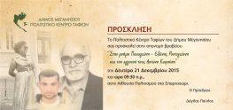 Βραβείο Ροντογιάννη
