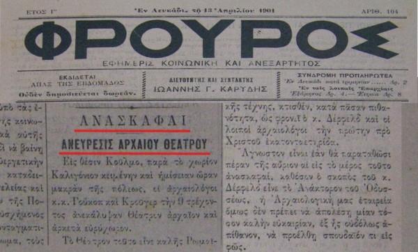 εφημεριδα_φρουρος_θεατρο_1
