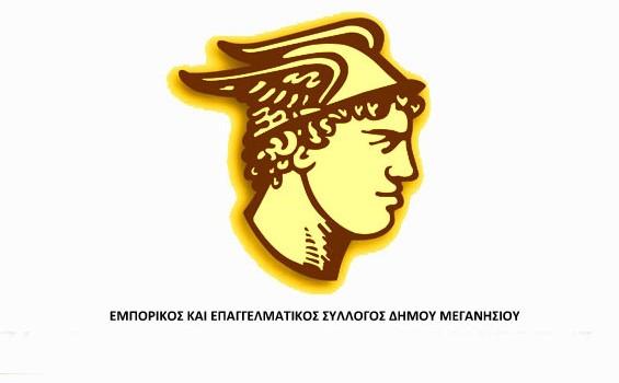 Δελτίο Τύπου Συλλόγου Εμπόρων και Επαγγελματιών Δήμου Μεγανησίου.