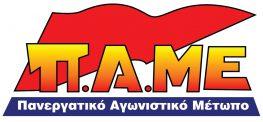 Ανακοίνωση- κάλεσμα Εργατικού Κέντρου για απεργία