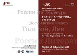 Αφιέρωμα της Δημόσιας βιβλιοθήκης Λευκάδας στην Ρωσική Λογοτεχνία και Τέχνη