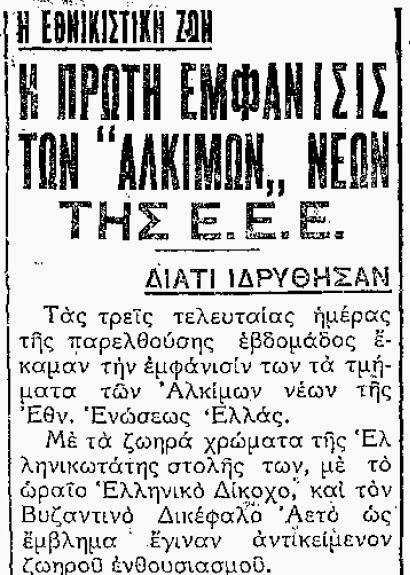 ΑΛΚΙΜΟΙ 6 ΜΑΙΟΣ 1932