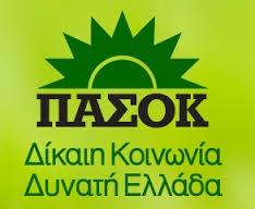 Επίθεση ΠΑΣΟΚ προς ΣΥΡΙΖΑ με αφορμή την έγκληση των δημ. συμβούλων του Μεγανησίου από την Αποκεντρωμένη