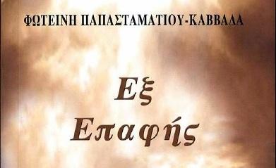 «Εξ Επαφής» Νέο βιβλίο από τη Φωτεινή Παπασταματίου ~ Καββαδά & τις Εκδόσεις Κονιδάρη
