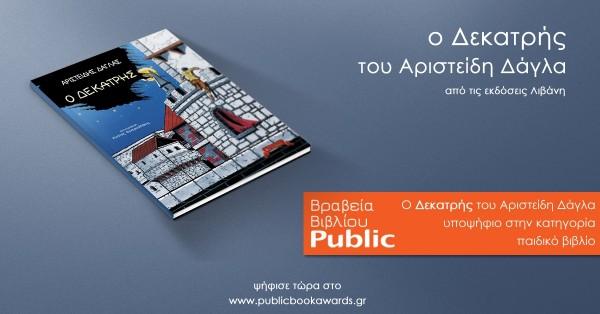fb_ad_dekatris2