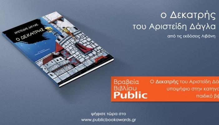 Υποψήφιο για βραβείο παιδικού βιβλίου του Public o «Δεκατρής»- Ψηφίστε!