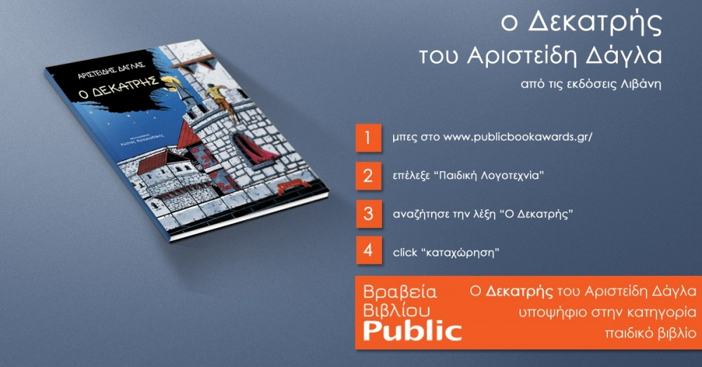 fb_ad_dekatris3