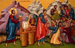 Ανακοίνωση Εκκλησίας για συλλογή ειδών πρώτης ανάγκης