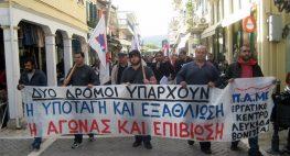Συλλαλητήριο το Σάββατο στον Αη Μηνά ενάντια στο νέο αντιλαϊκό πολυνομοσχέδιο