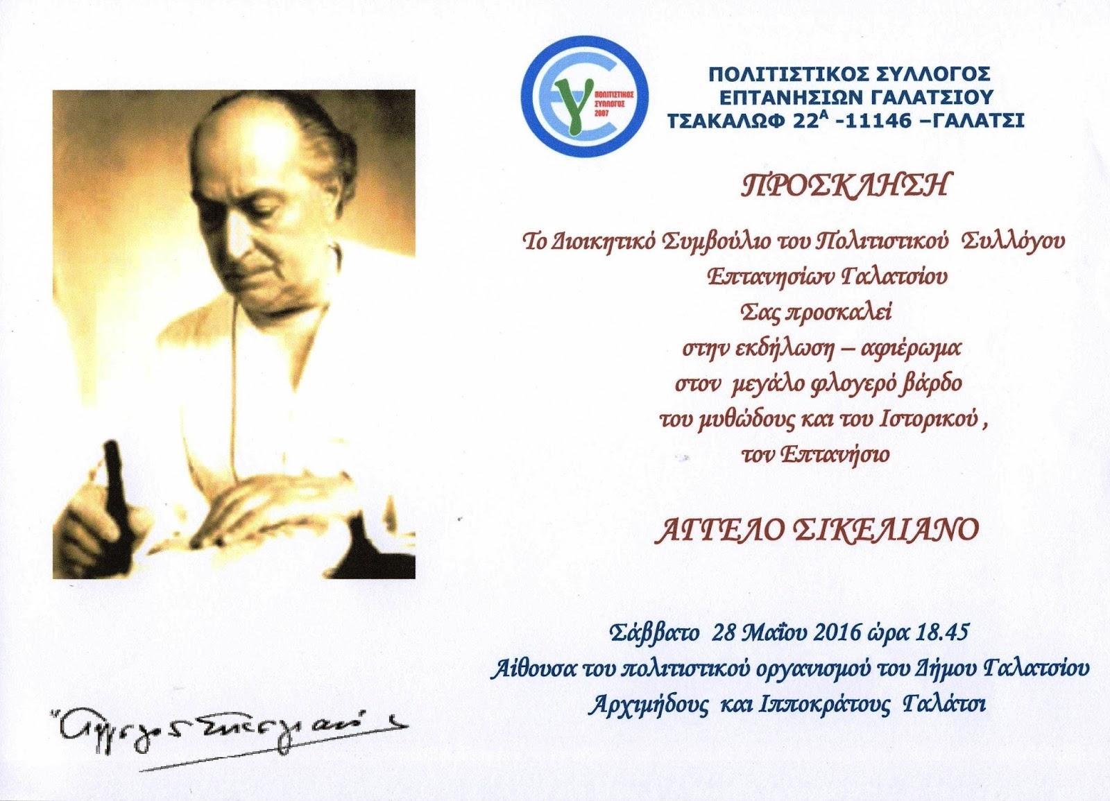 Εκδήλωση Αφιέρωμα Συλλόγου Επτανησίων Γαλατσίου για τον Λευκαδίτη ποιητή Άγγελο Σικελιανό