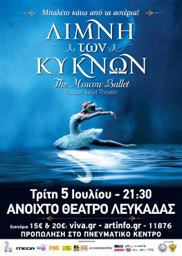«Η λίμνη των κύκνων» από το Russian Ballet Theater και στην Λευκάδα!