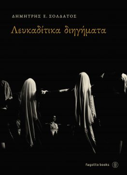 Kυκλοφόρησε το νέο βιβλίο του Δ. Ε. Σολδάτου «Λευκαδίτικα διηγήματα» από τις εκδόσεις Fagottobooks