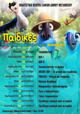 Παιδικό σινεμά για το καλοκαίρι