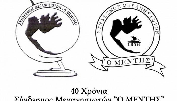 Εκδήλωση στο Μεγανήσι για τα 40 Χρόνια του Συνδέσμου Μεγανησιωτών «Ο ΜΕΝΤΗΣ»
