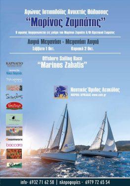 Αγώνας Ιστιοπλοΐας Ανοιχτής Θάλασσας «Μαρίνος Ζαμπάτης»
