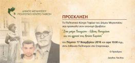 Βραβείο Ροντογιάννη- πρόσκληση