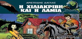«Η Χιλιάκριβη και η Λάμια» το νέο παιδικό βιβλίο του Μεγανησιώτη Αριστείδη Δάγλα