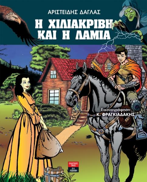 h-xiliakrivi-kai-i-lamia-book