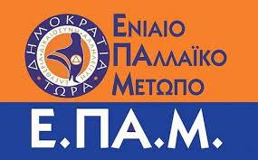 Ανακοίνωση ΕΠΑΜ για τις απεργίες
