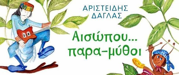 aristidis-daglas-aisopou-paramythoi