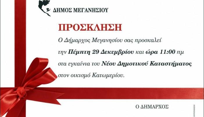 Εγκαίνια Νέου Δημαρχείου Μεγανησίου