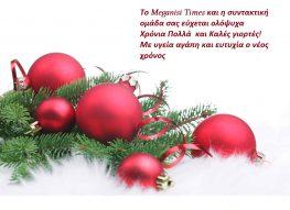 Ευχές από το Meganisi Times!