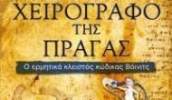 «Το χειρόγραφο της Πράγας» στην Λέσχη Ανάγνωσης της Δημ. Βιβλιοθήκης Λευκάδας