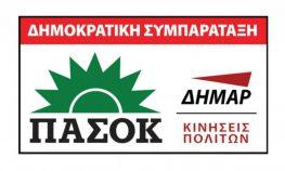 Εκδήλωση της ΔΗ.ΣΥ. στην Αθήνα
