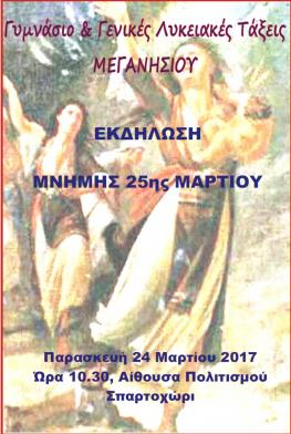 Πρόσκληση στην γιορτή της 25ης Μαρτίου του Γυμνασίου