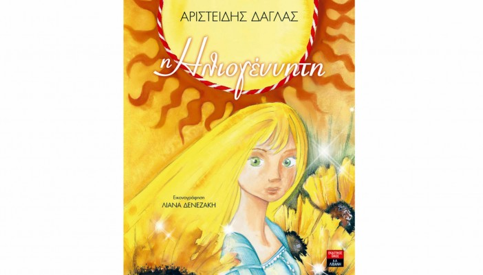 """Παρουσίαση του παιδικού βιβλίου του Μεγανησιώτη Αριστείδη Δάγλα """"Η Ηλιογέννητη"""""""