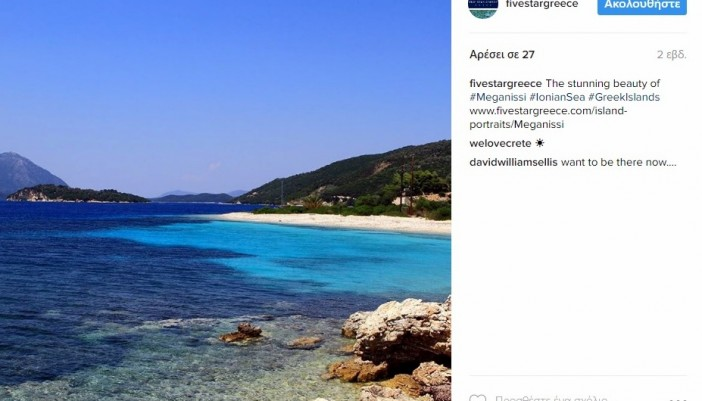 «Μυστική» Ελλάδα: 18 άγνωστοι (τουλάχιστον, για τους ξένους τουρίστες) προορισμοί «διαμάντια» που προτείνει η Telegraph