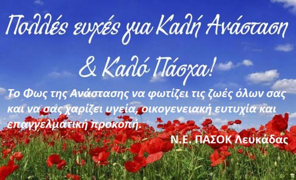 Καλό ΠΑΣΧΑ - ΝΕ ΠΑΣΟΚ Λευκάδας-1