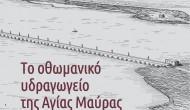 Παρουσίαση του βιβλίου «Το οθωμανικό υδραγωγείο της Αγίας Μαύρας» του Δημ. Τσερέ