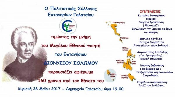 PSEG Dionisios Solomos 1