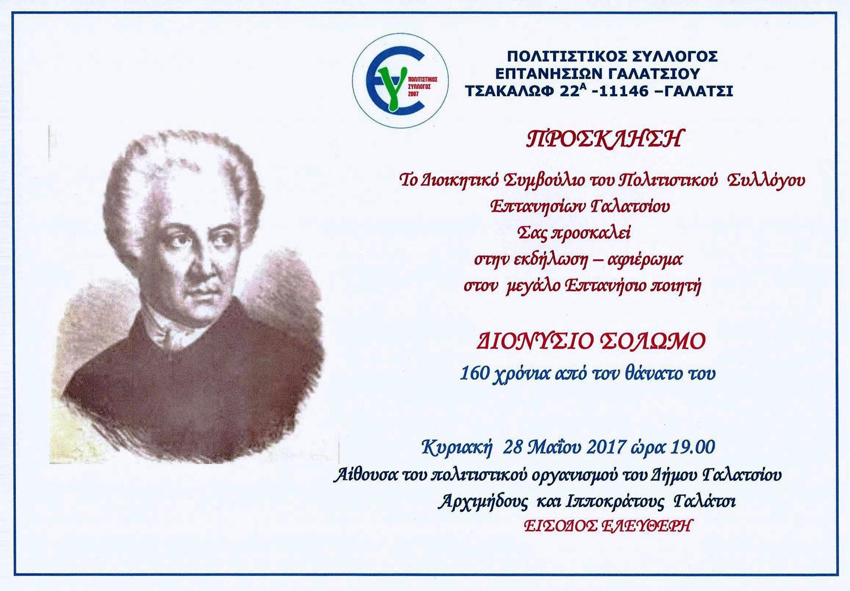Ο Πολιτιστικός Σύλλογος Επτανησίων Γαλατσίου τιμά για τα 160 χρόνια από τον θανατό του την μνήμη του Εθνικού μας ποιητή Διονυσίου Σολωμού