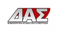 Δημοκρατική Αγωνιστική Συνεργασία (ΔΑΣ): Καταγγελία για τη στάση συνδικαλιστών του «Ενωτικού Μετώπου Εργαζομένων»